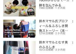 YouTubeの再生リスト