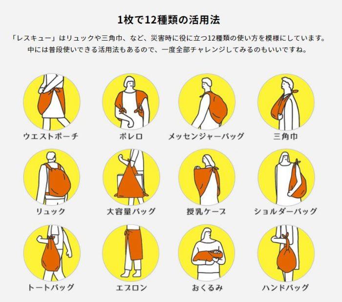 災害時に役立つ12種類の活用法
