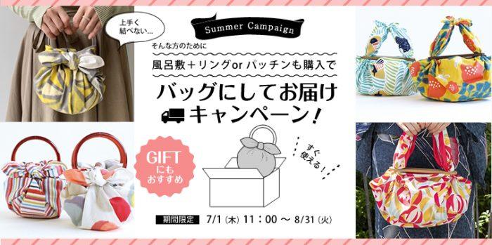 「バッグにしてお届け」キャンペーン