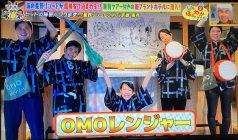 星野リゾート OMO5京都三条